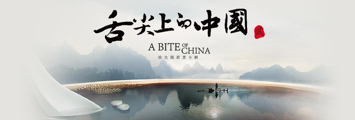 <strong>《舌尖上的中国》第三季不讲美食讲器具</strong>