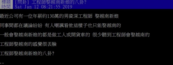 <strong>工程师年赚130万「娶越南新娘」惨被嘲笑!「小16岁天菜妻」曝光,大家抢着娶!</strong>